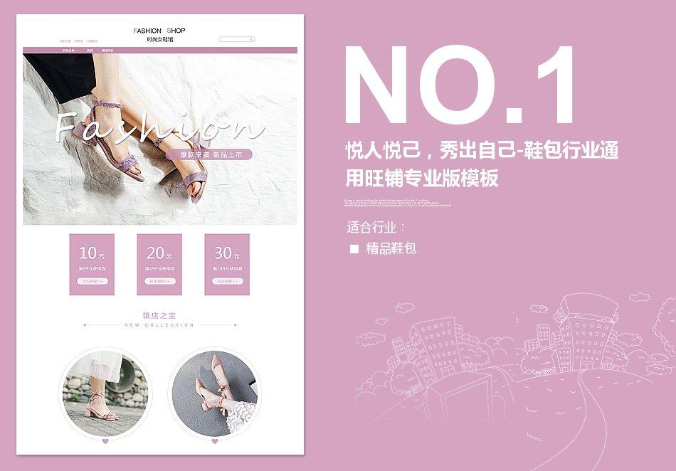 [B1155-1] 悦人悦己,秀出自己-鞋包行业通用旺铺专业版模板