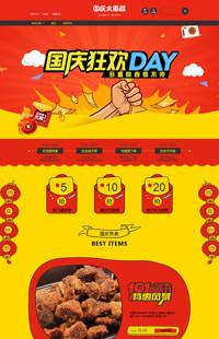 """[B1157-1] 国庆我放""""价""""-全行业通用国庆节旺铺专业版模板"""