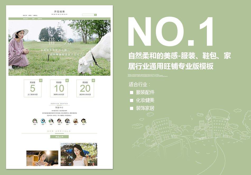 [B1160-1] 自然柔和的美感-服装、鞋包、家居行业通用旺铺专业版模板