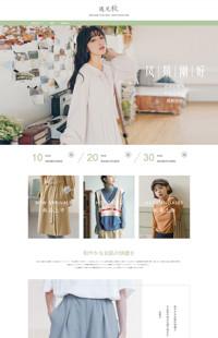 [B1163-2] 遇见秋-女装、女鞋、女包等女性行业旺铺专业版模板