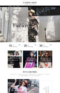 [B1163-3] 无畏新生 潮流来袭-鞋包、服装类行业专用旺铺专业版模板