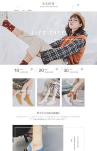 [B1163-1] 健康时尚,从下而上-服装、鞋包行业通用旺铺专业版模板