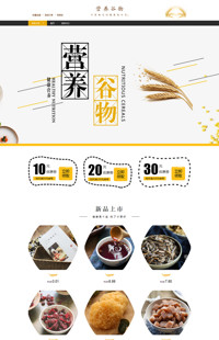 [B1175-1] 天然好谷,乐在其中-营养谷物行业专用旺铺专业版模板