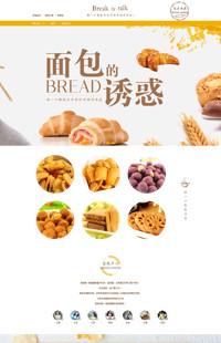 """[B1177-1] 百味人生,精品""""食""""尚-食品行业专用旺铺专业版模板"""