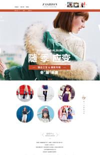 [B1177-2] 初冬暖阳-时尚风格女装、鞋包、服装行业通用旺铺专业版模板