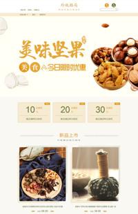 [B1181-1] 留住完美时光-食品行业通用旺铺专业版模板