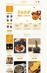 [B1182-1] 基础版:留住完美时光-食品行业通用旺铺专业版模板