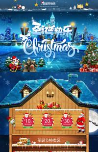 [B1197-1] 圣诞节快乐-圣诞节全行业活动专用专题模板