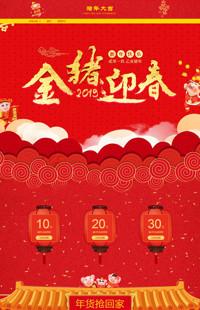 [B1203-1] 金猪行大运,年货节-新年年货节全行业活动专用专题模板