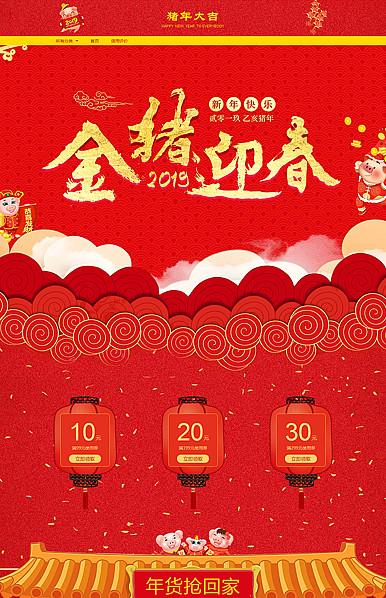 金猪行大运,年货节-新年年货节全行业活动专用专题模板