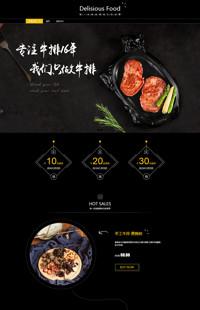 [B1210-1] 美味爽口-食品行业专用旺铺专业版模板