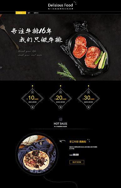 美味爽口-食品行业专用旺铺专业版模板