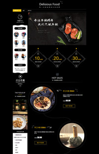 [B1212-1] 基础版:美味爽口-食品行业专用旺铺专业版模板