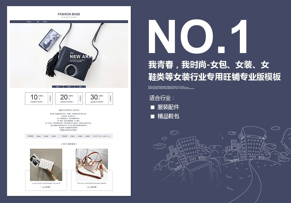 [B1213-1] 我青春,我时尚-女包、女装、女鞋类等女装行业专用旺铺专业版模板