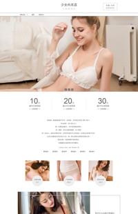 [B1217-1] 修出身材,挺出内涵-内衣类等女装行业专用旺铺专业版模板