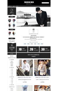 [B1219-1] 基础版:男儿本色-男装、男包、男鞋类等女装行业专用旺铺专业版模板