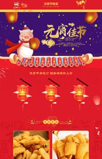 [B1222-1] 喜乐元宵-元宵节日全行业通用专用旺铺专业版模板