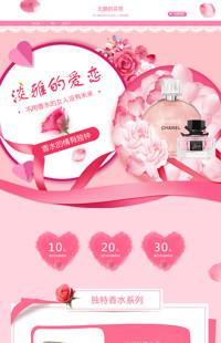 [B1225-1] 连接心与心的芳香-香水、化妆健美等行业专用旺铺专业版模板