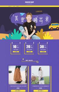 [B1228-1] 流行色彩,衣尚生活-女装行业专用旺铺专业版模板