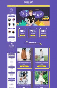 [B1229-1] 基础版:流行色彩,衣尚生活-女装行业专用旺铺专业版模板