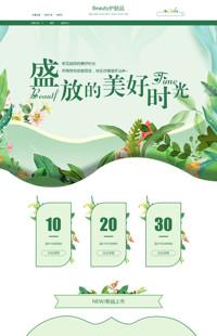 [B1231-1] 肌肤的护肤专家-护肤品类等护肤品、化妆品行业专用旺铺专业版模板