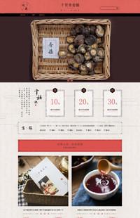 [B1240-1] 简单生活,源于放心-干货美食行业专用旺铺专业版模板
