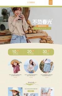 [B1243-1] 青春时尚,由您做主-女装、女鞋、女包等行业专用旺铺专业版模板