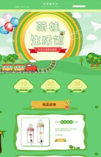 [B1244-1] 宝宝的呵护,妈妈的选择-母婴行业专用旺铺专业版模板