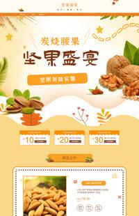 [B1263-1] 健康美味-坚果、食品、特产等行业专用旺铺专业版模板
