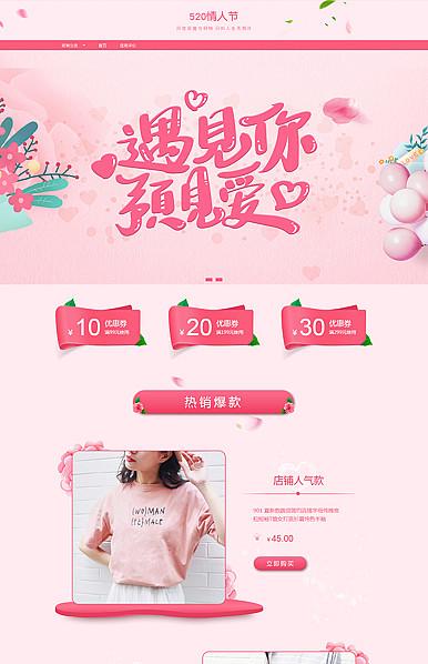 爱的银河系-520中国情人节专用旺铺专业版专题模板