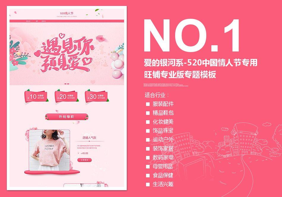 [B1265-1] 爱的银河系-520中国情人节专用旺铺专业版专题模板