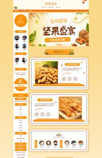 [B1266-1] 基础版:健康美味-坚果、食品、特产等行业专用旺铺专业版模板