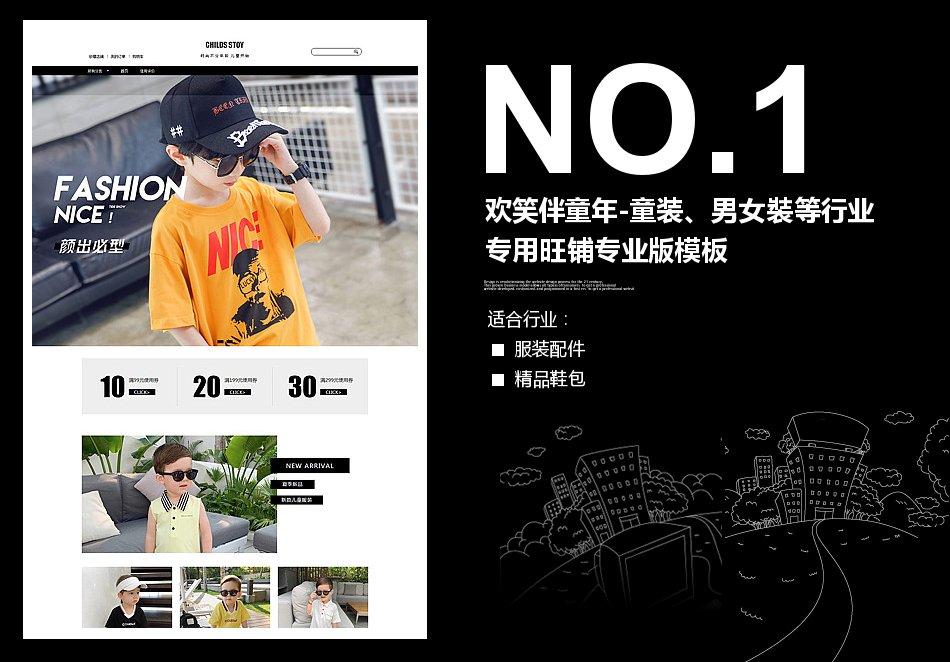 [B1269-1] 欢笑伴童年-童装、男女裝等行业专用旺铺专业版模板