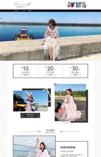 [B1271-2] 夏日阳光,时尚黑白风格-女装行业旺铺专业版模板