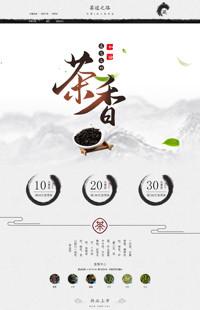[B1272-1] 茶品人生-茶叶、特产等食品行业专用旺铺专业版模板