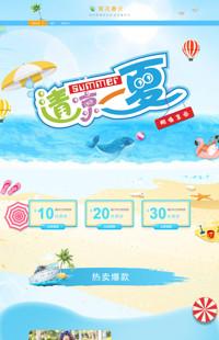 [B1277-1] 清凉一夏-泳装、女装等行业专用旺铺专业版模板
