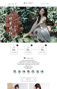 [B1281-1] 青春永驻-女装、女鞋、女包等行业专用旺铺专业版模板