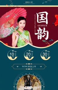 [B1294-1] 古韵新风-女装、女鞋等行业专用旺铺专业版模板