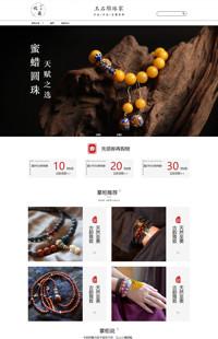 [B1298-1] 一生一饰-饰品、珠宝等行业专用旺铺专业版模板