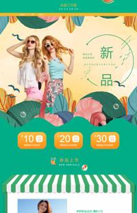 """[B1301-1] 美丽""""泳""""不变-泳装、女装等行业专用旺铺专业版模板"""