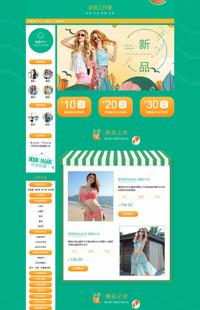 """[B1303-1] 基础版:美丽""""泳""""不变-泳装、女装等行业专用旺铺专业版模板"""