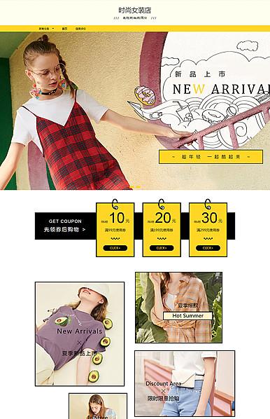 青春时尚,由您做主-女装、女鞋等行业专用旺铺专业版模板