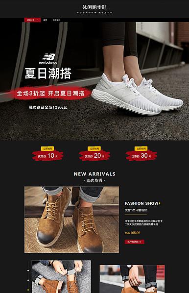 悠闲自由,超越时尚-男鞋、男装等行业专用旺铺专业版模板