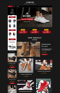 [B1307-1] 基础版:悠闲自由,超越时尚-男鞋、男装等行业专用旺铺专业版模板