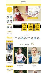 [B1308-1] 基础版:青春时尚,由您做主-女装、女鞋等行业专用旺铺专业版模板