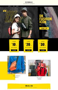 [B1309-1] 时尚潮流无所不包-鞋包、服装等行业专用旺铺专业版模板