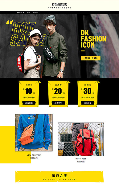 时尚潮流无所不包-鞋包、服装等行业专用旺铺专业版模板