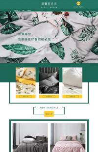 [B1313-1] 完美家居,品质生活-家居行业专用旺铺专业版模板