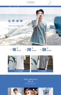 [B1314-1] 潮流一夏-男装、男鞋等行业专用旺铺专业版模板