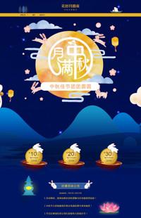 [B1319-1] 欢度佳节-中秋节日类行业专用旺铺专业版专题模板